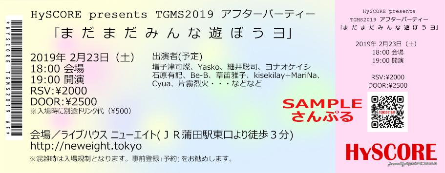 presents TGMS2019 アフターパーティー『まだまだみんな遊ぼうヨ』